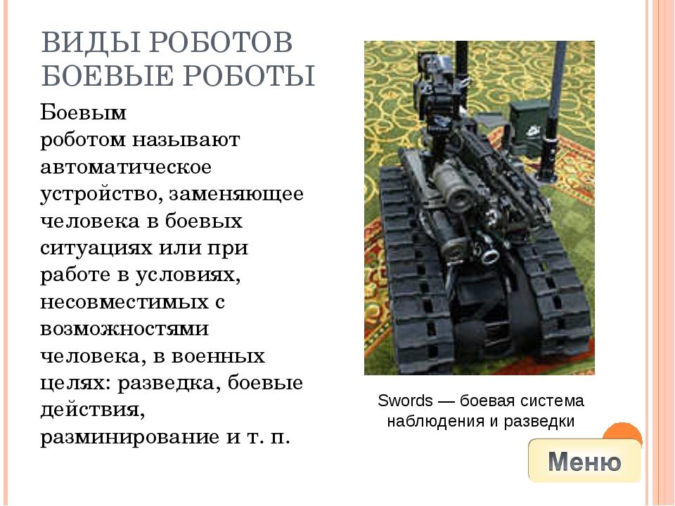 Боевым роботомназывают автоматическое устройство, заменяющее человека в бое...
