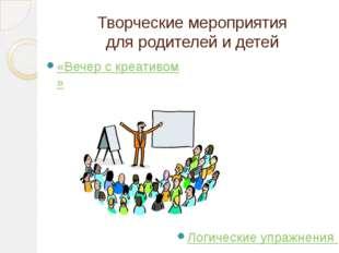 Творческие мероприятия для родителей и детей «Вечер с креативом» Логические у