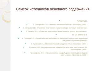 Список источников основного содержания Литература. 1. Григорьева Г.Н. «Логика