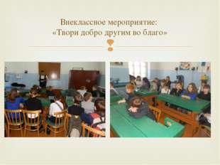 Внеклассное мероприятие: «Твори добро другим во благо» 