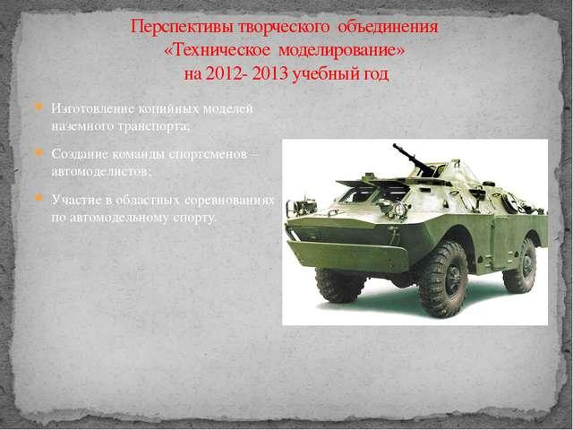 Перспективы творческого объединения «Техническое моделирование» на 2012- 2013...