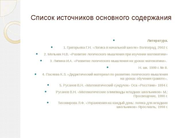 Список источников основного содержания Литература. 1. Григорьева Г.Н. «Логика...