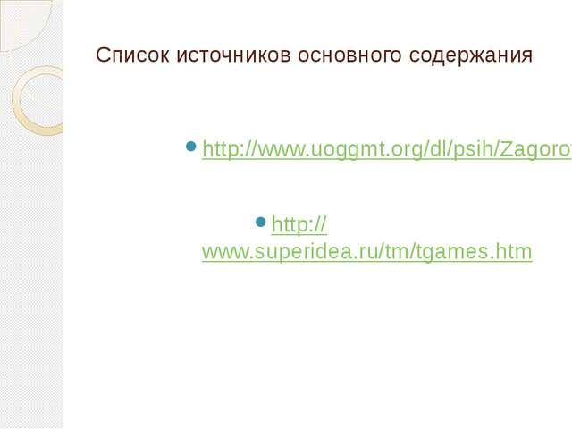 Список источников основного содержания  http://www.uoggmt.org/dl/psih/Zagoro...