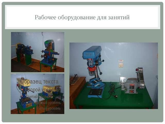 Рабочее оборудование для занятий