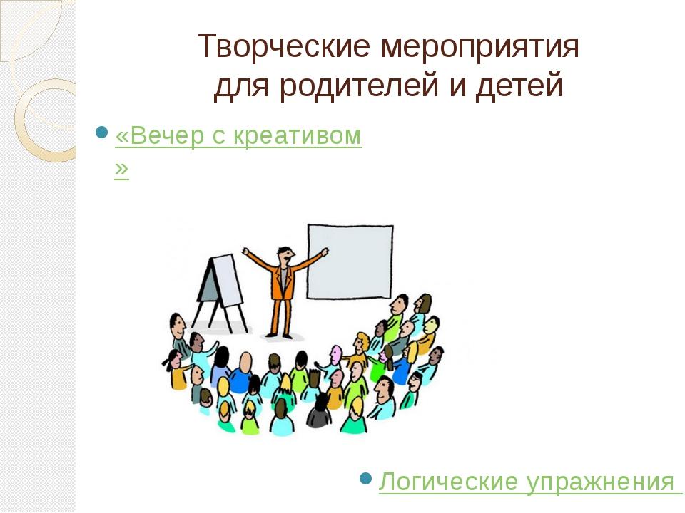 Творческие мероприятия для родителей и детей «Вечер с креативом» Логические у...