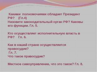 Какими полномочиями обладает Президент РФ? (Гл.4) Назовите законодательный о