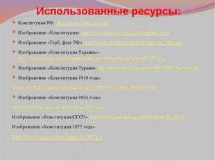 Использованные ресурсы: Конституция РФ. http://www.constitution.ru/ Изображен