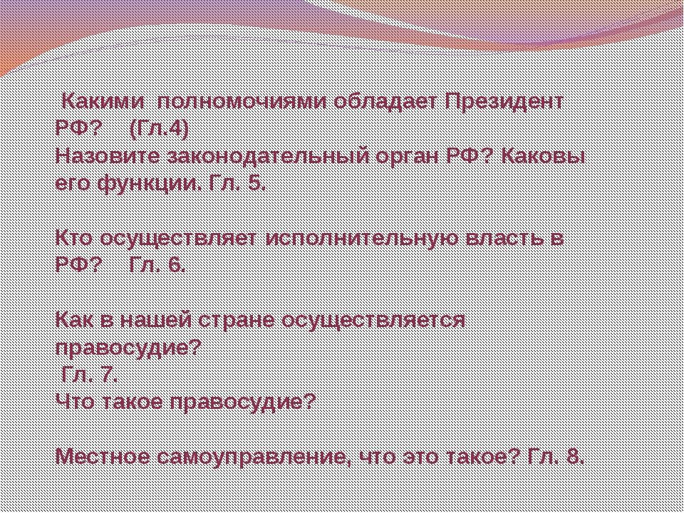 Какими полномочиями обладает Президент РФ? (Гл.4) Назовите законодательный о...