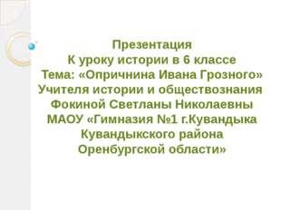 Презентация К уроку истории в 6 классе Тема: «Опричнина Ивана Грозного» Учите