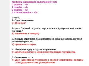 Критерии оценивания выполнения теста 0 ошибок – «5» 1 ошибка – «4» 2 ошибки –