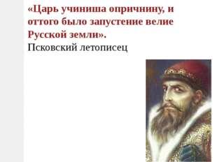 «Царь учиниша опричнину, и оттого было запустение велие Русской земли». Псков