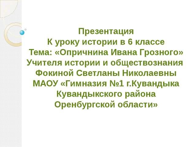 Презентация К уроку истории в 6 классе Тема: «Опричнина Ивана Грозного» Учите...