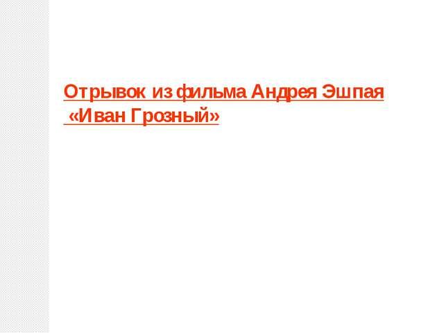 Отрывок из фильма Андрея Эшпая «Иван Грозный»
