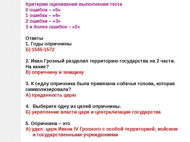 Критерии оценивания выполнения теста 0 ошибок – «5» 1 ошибка – «4» 2 ошибки –...