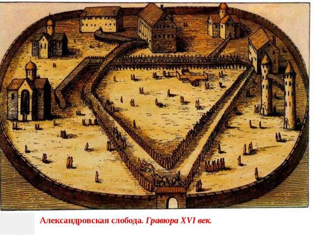 Александровская слобода. Гравюра XVI век.