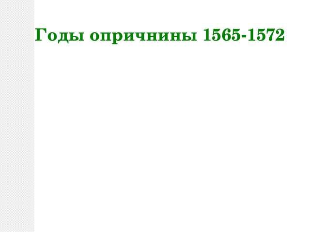 Годы опричнины 1565-1572
