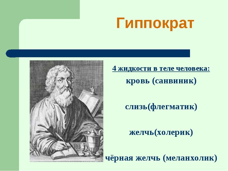 4 жидкости в теле человека: кровь (санвиник) слизь(флегматик) желчь(холерик)...