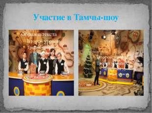 Участие в Тамчы-шоу
