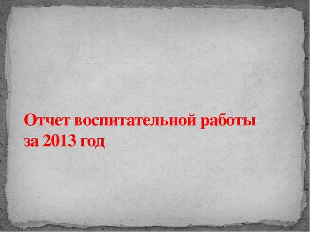 Отчет воспитательной работы за 2013 год