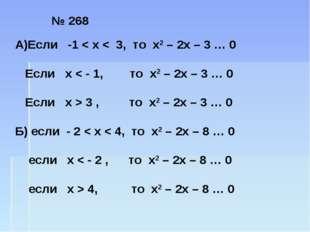 А)Если -1 < х < 3, то х2 – 2х – 3 … 0 Если х < - 1, то х2 – 2х – 3 … 0 Если