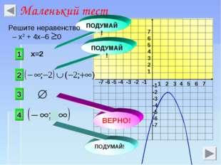 1 2 3 4 5 6 7 -7 -6 -5 -4 -3 -2 -1 7 6 5 4 3 2 1 -1 -2 -3 -4 -5 -6 -7 x=2 3 1