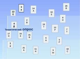 Теоретический опрос 12 Е 3 а 1 к 4 Д 20 В 6 А 17 Н 11 Н 2 В 21 А 16 Е 18 С 14