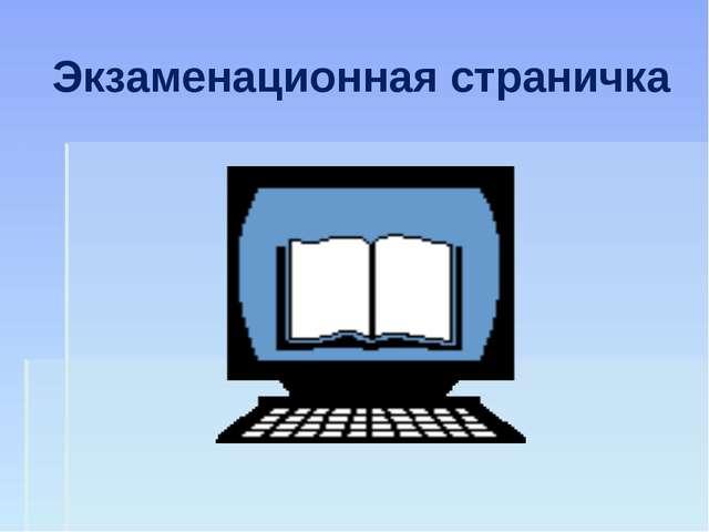 Экзаменационная страничка