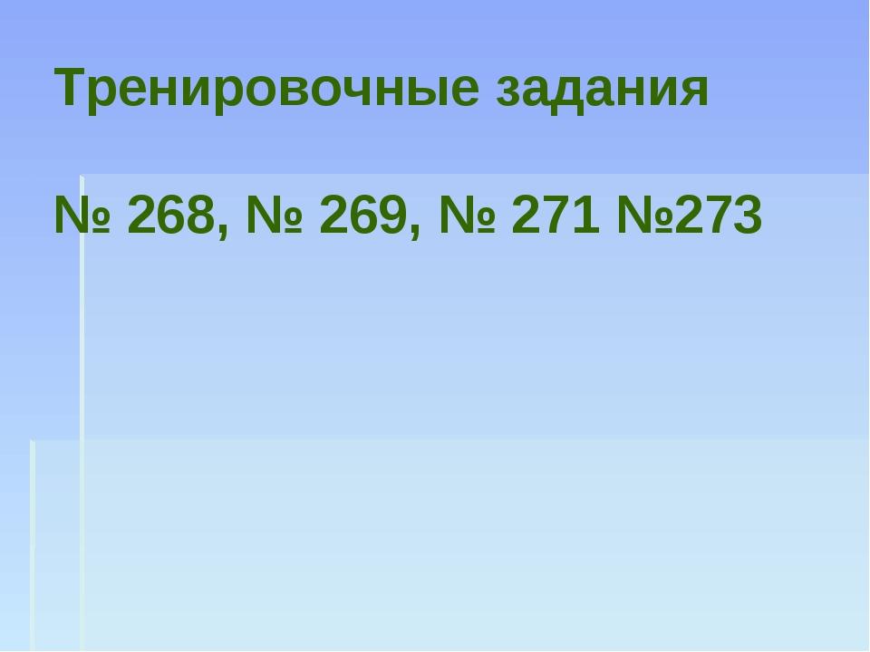Тренировочные задания № 268, № 269, № 271 №273