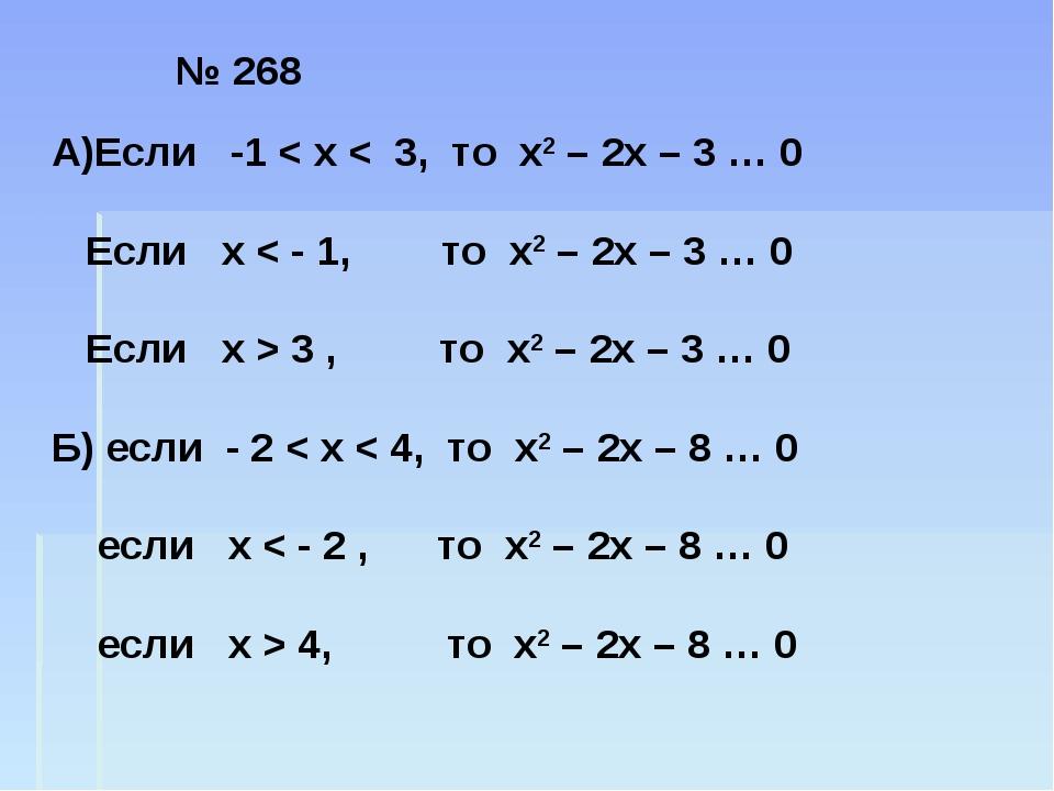 А)Если -1 < х < 3, то х2 – 2х – 3 … 0 Если х < - 1, то х2 – 2х – 3 … 0 Если...