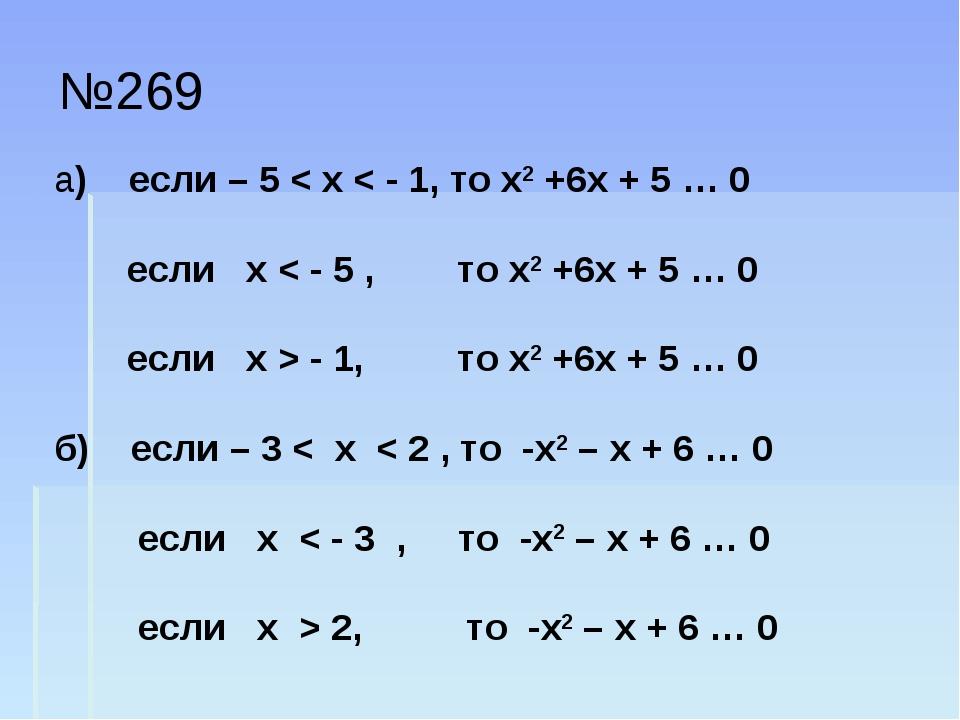 №269 а) если – 5 < х < - 1, то х2 +6х + 5 … 0 если х < - 5 , то х2 +6х + 5 …...