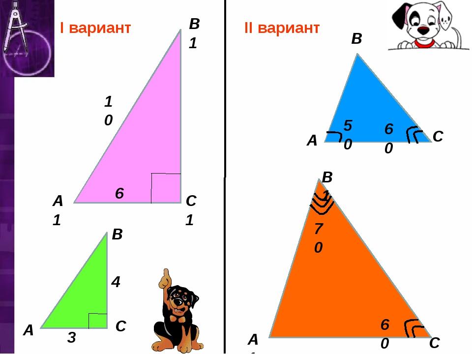 А1 В1 С1 А В С 3 4 6 10 А В С 50 60 А1 В1 С1 60 70 I вариант II вариант