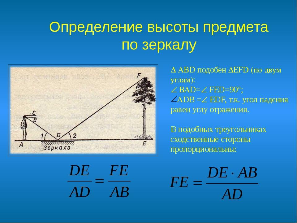 Определение высоты предмета по зеркалу  АВD подобен EFD (по двум углам): ...