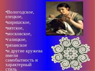 Вологодское, елецкое, киришское, вятское, московское, галицкое, рязанское и