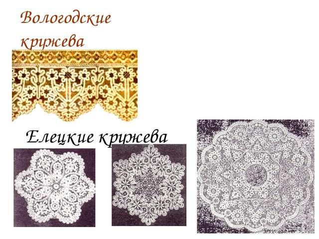 Вологодские кружева Елецкие кружева