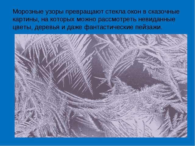Морозные узоры превращают стекла окон в сказочные картины, на которых можно р...