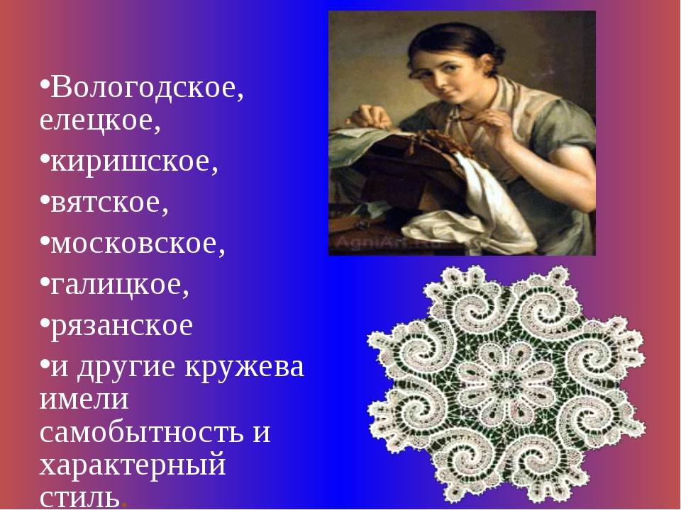 Вологодское, елецкое, киришское, вятское, московское, галицкое, рязанское и...