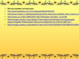 Используемая литература: http://www.babyblog.ru/community/post/fiesta/345428