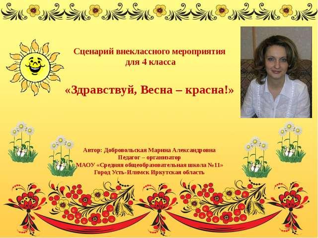 Сценарий внеклассного мероприятия для 4 класса «Здравствуй, Весна – красна!»...