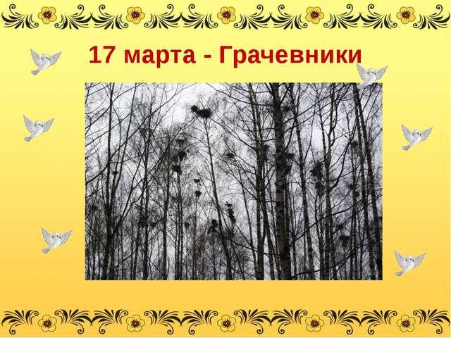 17 марта - Грачевники