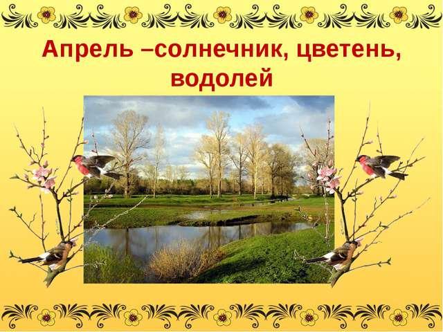 Апрель –солнечник, цветень, водолей