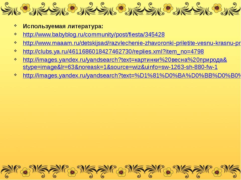 Используемая литература: http://www.babyblog.ru/community/post/fiesta/345428...