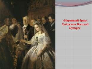 «Неравный брак» Художник Василий Пукирев