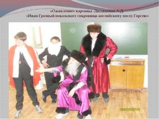 «Оживление» картины Литовченко А.Д. «Иван Грозный показывает сокровища англий