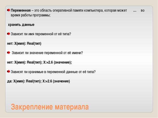 Закрепление материала Переменная – это область оперативной памяти компьютера,...