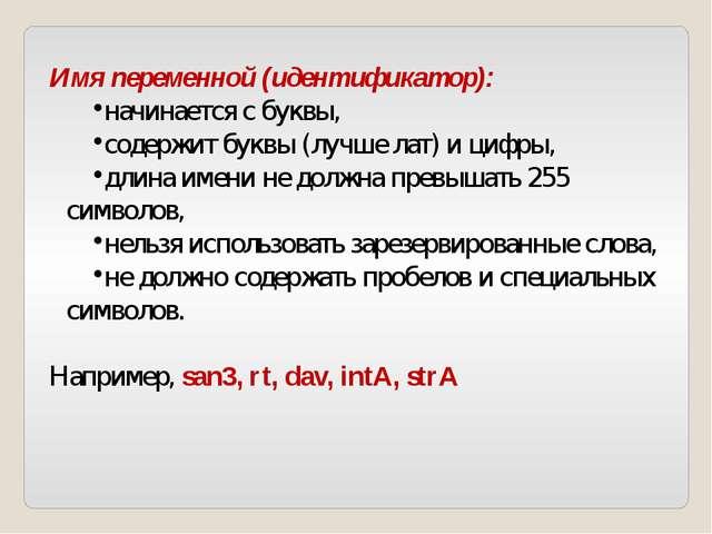 Имя переменной (идентификатор): начинается с буквы, содержит буквы (лучше лат...