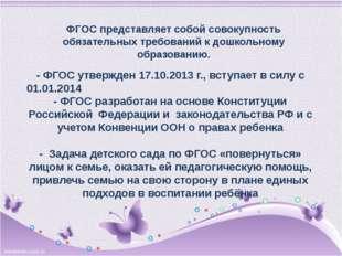 - ФГОС утвержден 17.10.2013 г., вступает в силу с 01.01.2014 - ФГОС разработа