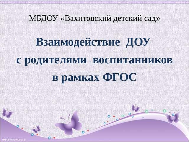 МБДОУ «Вахитовский детский сад» Взаимодействие ДОУ с родителями воспитанников...