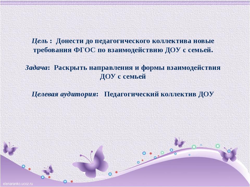 Цель : Донести до педагогического коллектива новые требования ФГОС по взаимо...