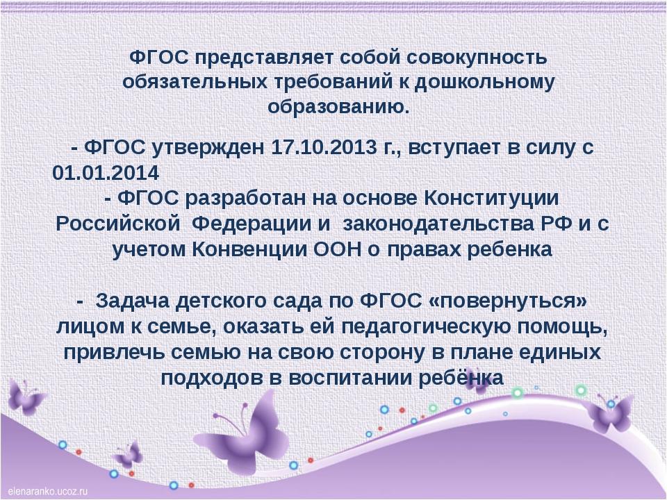 - ФГОС утвержден 17.10.2013 г., вступает в силу с 01.01.2014 - ФГОС разработа...