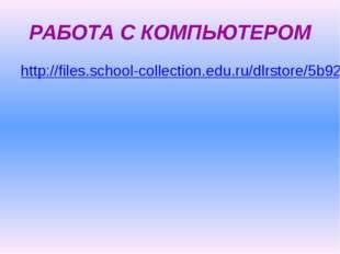 РАБОТА С КОМПЬЮТЕРОМ http://files.school-collection.edu.ru/dlrstore/5b92b3e1-